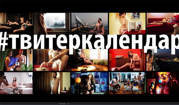 tviter kalendar 2013