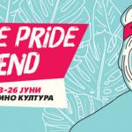 "Почнува ""Викенд на гордоста Скопје 2016 (Skopje Pride Weekend 2016)"""
