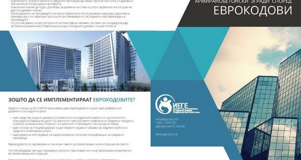 ИЕГЕ со oбука за проектирање армиранобетонски згради според Еврокодови