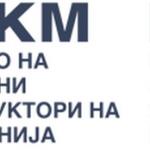 Јавен конкурс на признание на ДГКМ за најдобро остварување во областа на градежното конструкторство