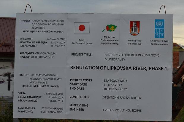 Regulacija na Lipkovska reka