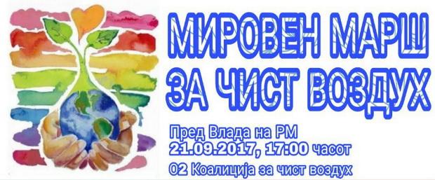 Мировен марш за чист воздух на 21 септември