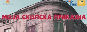 """""""Mоја скопска приказна"""" отворен конкурс на фотографии"""