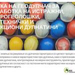 Бесплатна обука за геодупчач за изработка на истражни, хидрогеолошки, геотехнички и инекциони дупнатини