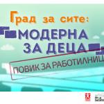 """Уште два дена за пријавување на работилницата """"Град за сите: Модерна за деца""""."""