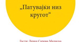 """Во Битола изложба """"Патувајќи низ кругот"""""""