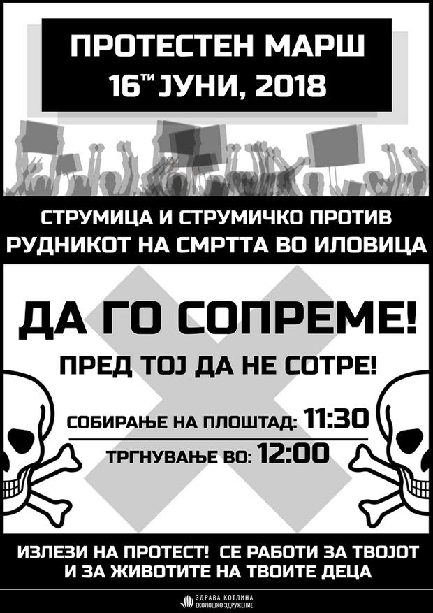 Плакат Иловица.јпг_resize