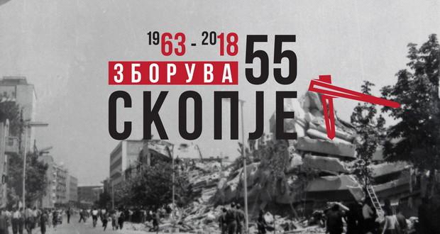 """""""Зборува Скопје"""", одбележување на 55-годишнина од катастрофалниот земјотрес"""