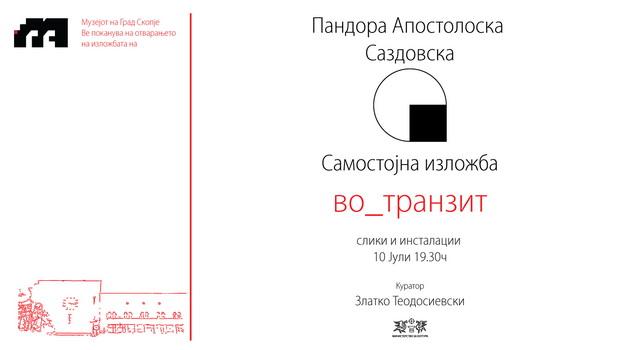 Pandora-A.-Sazdovska-pokana-MGS-finalna-МК