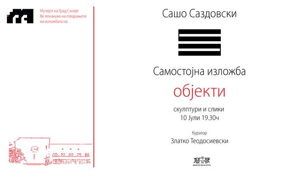 Sasho-Sazdovski-pokana-MGS-finalna-МК