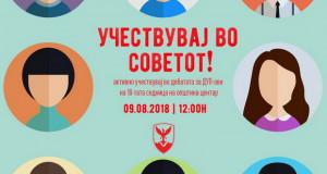 Граѓаните поканети да учествуваат на дебата за ДУП-ови во Општина Центар