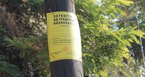 Општина Центар затвори градилиште на нелегална градба
