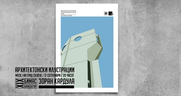 "Вечерва на БИМАС 2018 – Зоран Кардула ""Архитектонски илустрации"""
