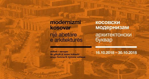"""""""Косовски модернизам-архитектонски буквар"""" од денес во Музеј на град Скопје"""