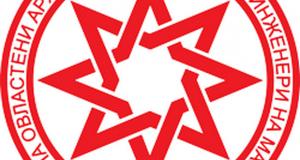 Собранието на КОАИ усвои Тарифник на инженерски услуги