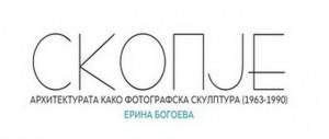"""Промоција на монографија """"Скопје – Архитектурата како фотографска скулптура (1963-1990)"""""""