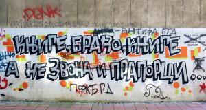 Белградски графити