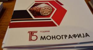 """Промовирана монографијата """"15 години Инженерски прстен"""""""