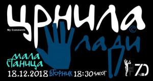 """Денес изложба """"Црнила"""" на авторски плакати на професор Ладислав Цветковски"""