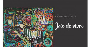 Утре изложба на Калина Брајковска во НЛБ Галерија