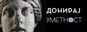 """И после осум месеци делата од """"Донирај уметност"""" не се предадени на Атина"""