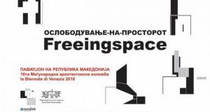 """Јавната дискусија """"Ослободување на просторот – Како до слободен градски простор после Скопје 2014?"""""""