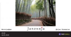 """Денес изложба на фотографии, """"Јапонија"""" на Дејан Колевски"""