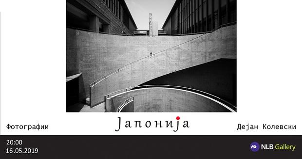 Izlozba_Japonija (2)