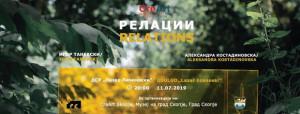 """Денес изложба """"Релации"""" со дела од двајцата млади уметници"""