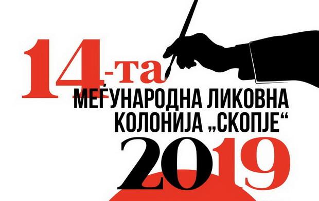 """14-та Меѓународна ликовна колонија """"Скопје"""""""