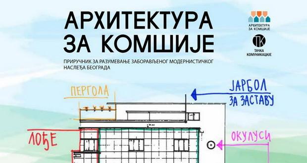 """""""Архитектура за соседите"""", прирачник за едукација на станарите"""