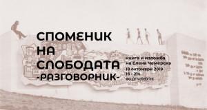 """Споменик на слободата – разговорник"", книга и изложба на Елена Чемерска"