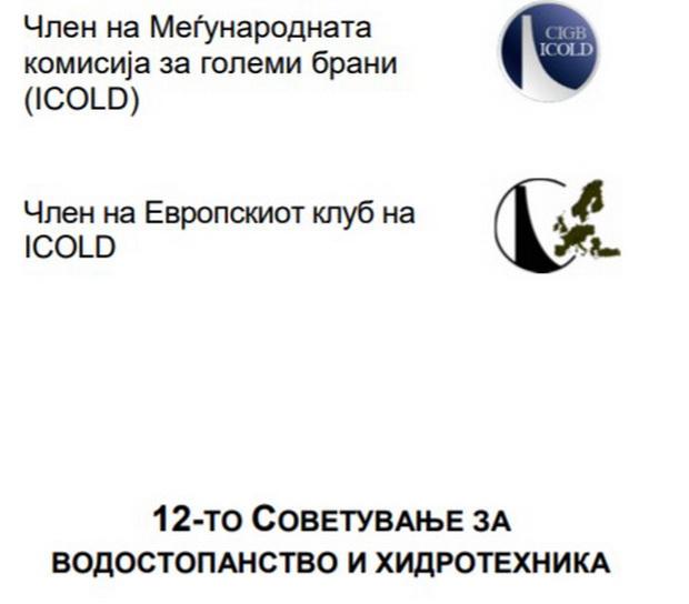 12-то Советување за водостопанство и хидротехника