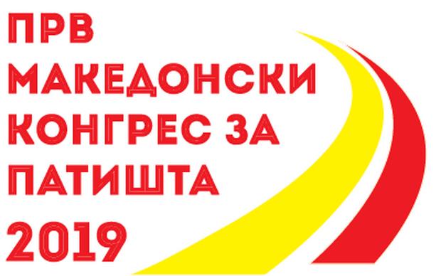 Утре Прв македонски конгрес за патишта