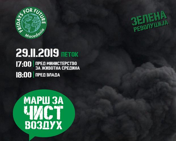 Утре во Скопје Марш за чист воздух – #ЗеленаРеволуција