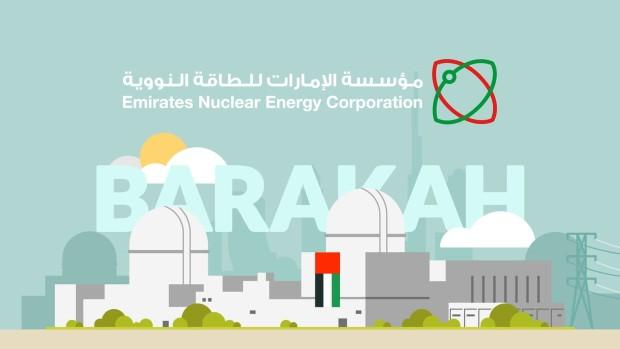 Прва нуклеарна електрана во Обединетите Арапски Емирати