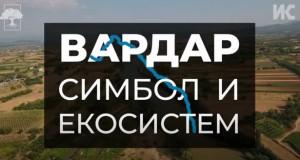 Вардар – симбол и екосистем