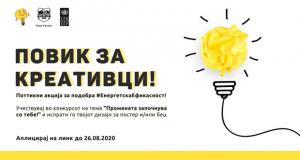 """Скопје Лаб – конкурс за дизајн """"Промената започнува со тебе"""""""