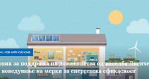 Повик за поддршка на домаќинства од населба Лисиче за мерки за енергетска ефикасност