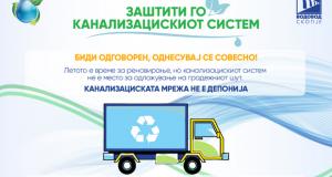 """Од скопски """"Водовод"""" апелираат – канализациската мрежа не е депонија"""