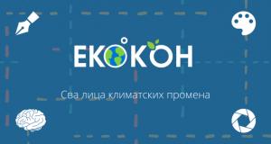 Порака од професорите на Универзитетот во Белград до политичарите: Многу скапо ќе не чини натамошната експлоатација на јагленот