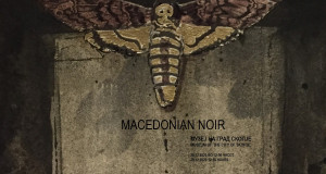 Изложба на Роберт Дандаров во Музеј на град Скопје