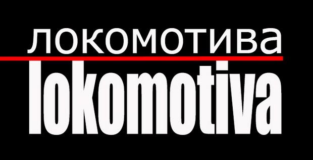 Lokomotiva_resize
