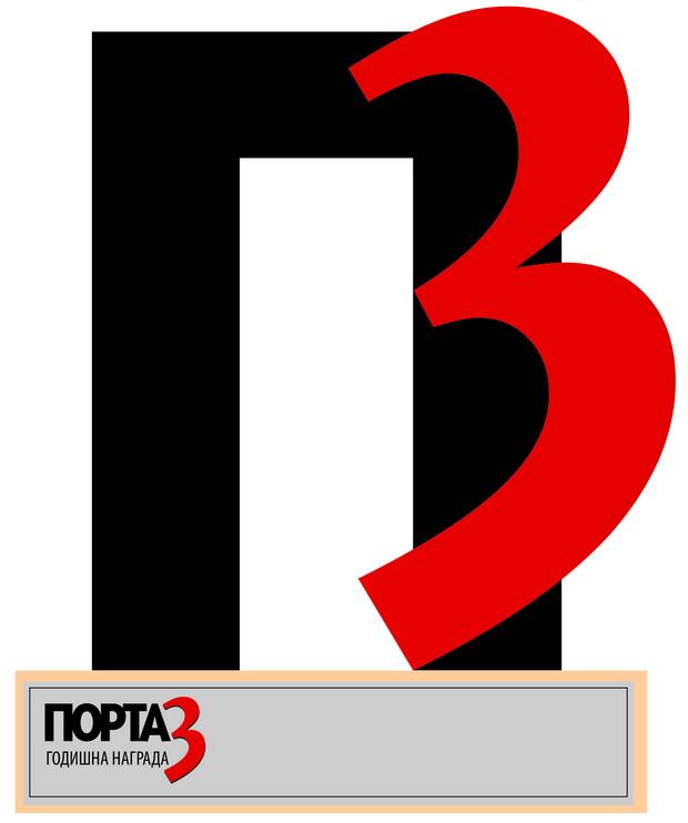 """Познати добитниците на годишната награда """"Порта 3"""" 2020"""