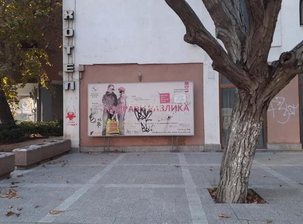 """Денес, """"Дрвјата паметат!""""- проект на Филип Јовановски"""
