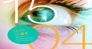 """Фотосојузот на Македонија објави конкурс """"Денови на македонска фотографија 2021"""""""