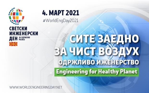 Денес е Светскиот ден на инженерството – во 12 часот одбележување во КОАИ