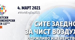 Комората го одбележа светскиот ден на инженерите