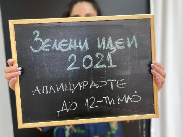 Отворен повик за Зелени идеи 2021-2