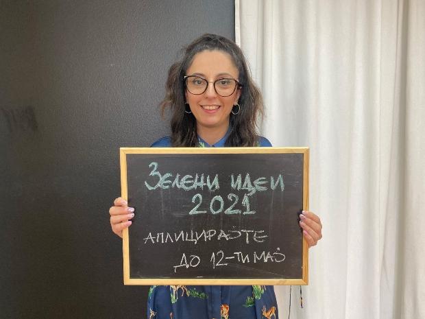 Отворен повик за Зелени идеи 2021